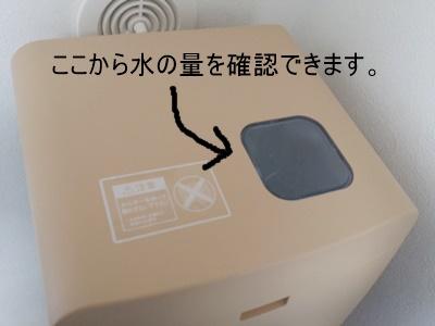 アクウィッシュサーバー上面から水の量を確認できる