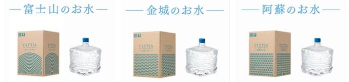 クリティア天然水