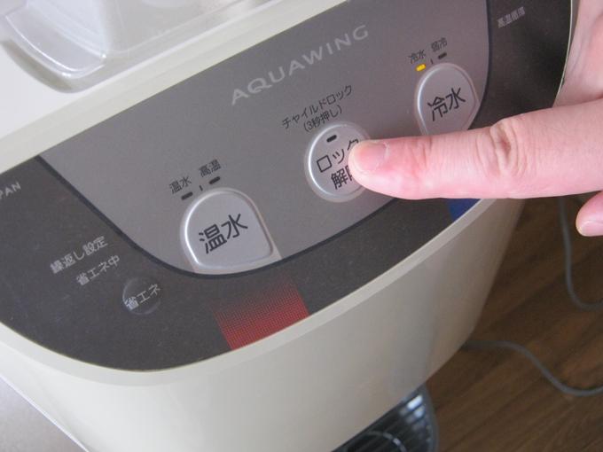 富士桜命水のボタンを長押し