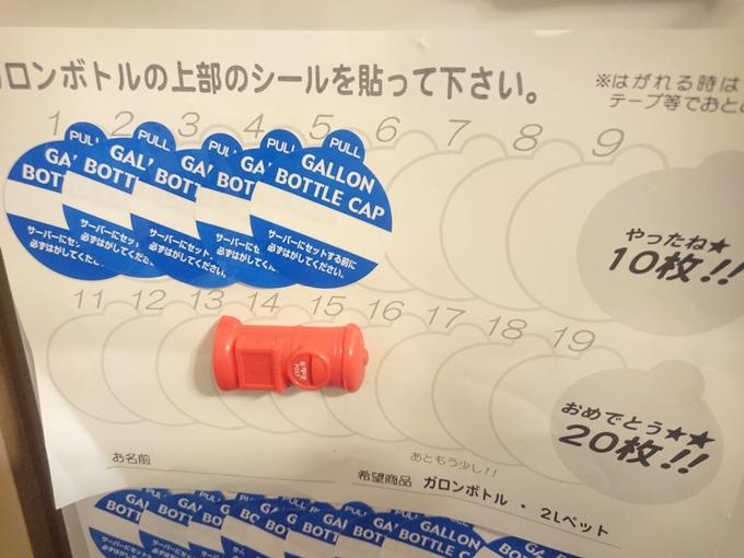さひめの泉シールを集める専用台紙