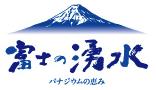 富士の湧水の特徴と魅力