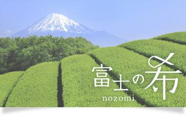 静岡の御殿場で採水される『富士の希』
