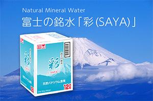 富士山の銘水『彩(SAYA)』