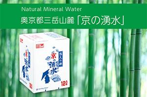 奥京都山岳山麓の水『京の湧水』