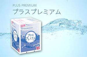 RO水の『プラスプレミアム』
