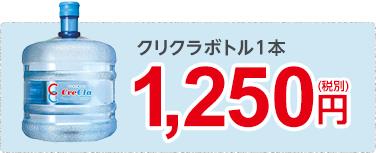 1本1,250円