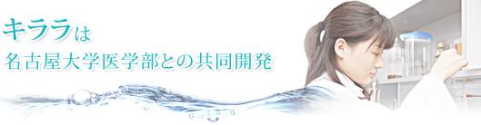 名古屋大学と共同開発