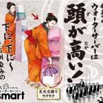 ナチュラルガーデン『日本の名水』ウォーターサーバー5番勝負とは!?