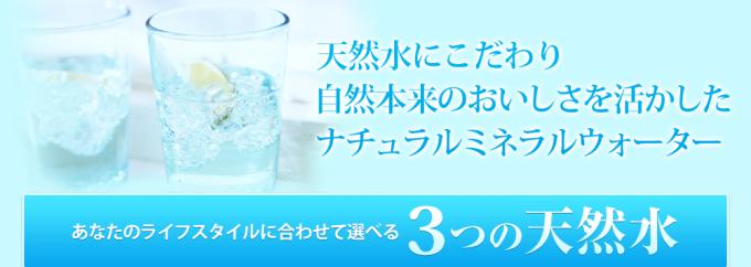 3種類の天然水