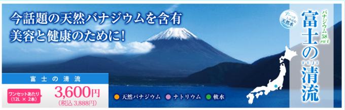「富士山麓」