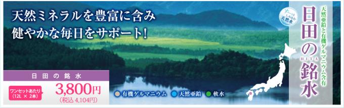 九州の大分「日田」