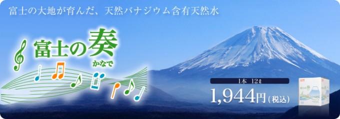 富士の奏(かなで)