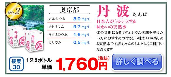 続いて京都で採れる天然水『丹波』