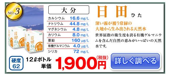 九州の大分で採れる『日田』