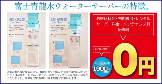 富士青龍水のサーバー