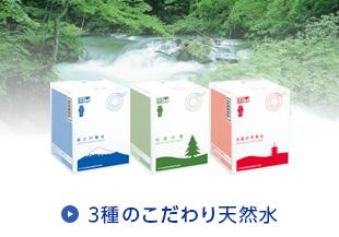 選べる天然水