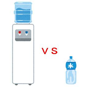 ウォーターサーバー VS ペットボトル